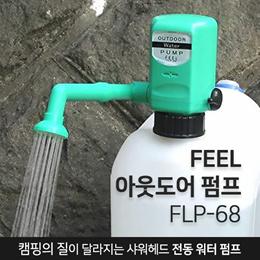 FEEL 아웃도어 캠핑 야외 전동 펌프 FLP-68 / 샤워 헤드 워터 펌프 / 캠핑 생수통 펌프