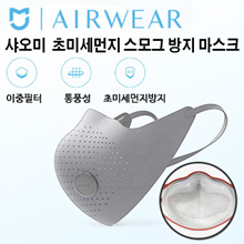 Xiaomi AirWear super fine dust smog mask / PM2.5 / genuine / 6 months 8 hours endurance / test completion