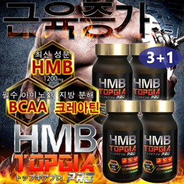 ■3+1 Bundle■ Increase in muscle mass HMB! Latest training supplement! 【HMB TOP GIA PRO】Made In Japan
