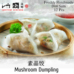 [Swatow Restaurant] 12pcs Mushroom Dumpling! 素晶饺! Freshly Chilled Dim Sum Delivery!
