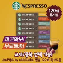 Starubcks Nespresso compatible 120 capsules