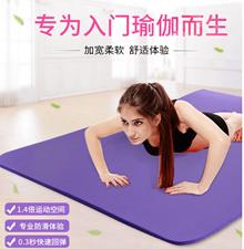 环保加宽90*185瑜伽垫加厚15mm健身垫初学无味防滑仰卧起坐垫10mm90 * 185 yoga mat