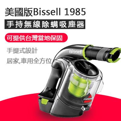 【一年A/S保固】現貨 ★美國 Bissell 1985 手持無線除螨吸塵器★ (同英國 Gtech Multi Plus 二代小綠)