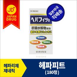 헤파피트【180정】헤파리제의 제네릭 / 숙취만성피로는 간 때문 / 이럴 때엔 간장수해물로!