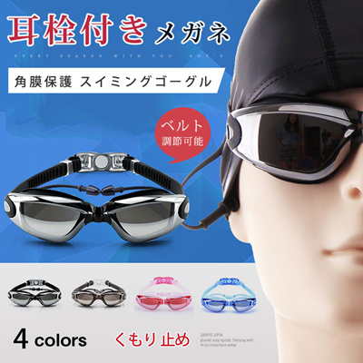 70237c83d6b2  Theleader  GZ327 glasses with earplugs cornea protection swimming goggle  belt adjustable fog non-
