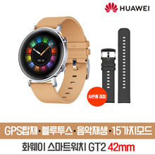 [Half-price sale discount period] Huawei Bluetooth Smart Watch GT2 42mm officially released in Korea/Korean support wristwatch