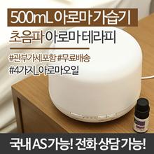 500ML ltrasonic Aroma Diffuser Humidifier