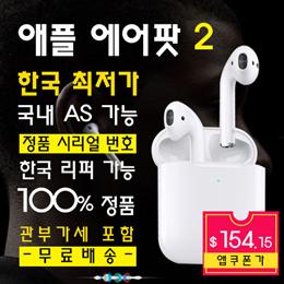 苹果耳机2代 / AirPods2