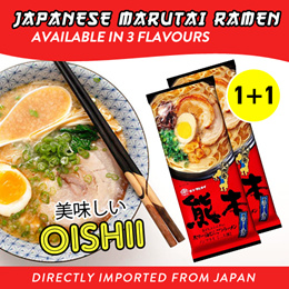 NO OPTION PRICE l Bundle of 2 l Japanese MARUTAI RAMEN l 3 Flavours! Directly from Japan l
