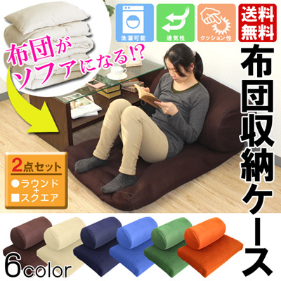 Compactly Storing Futon Storage Case Round Square Set For Bag