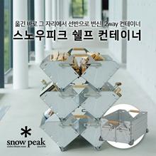 스노우 피크 퍼니처 쉘프 컨테이너 / 캠핑 / UG-025G / UG-055G / SNOW PEAK /