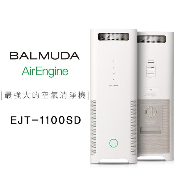 【日本直送宅配包郵】BALMUDA AirEngine 百慕達空氣清淨機 EJT-1100SD 最高級去霾性能-23分鐘 99% PM2.5去除 適用18坪
