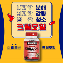 (큐텐최저가/배송비포함)코스트코 커클랜드 크릴오일 Krill Oil 500 mg 160 소프트젤/무료배송!!