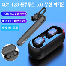 [Summer Specials]*Free Delivery*QCY T2S Bluetooth Wireless Connection/T1CWS Wireless Headset 5.0/QCY A1/QCY QY19/Day Delivery