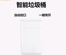 Xiaomi has Pinto cattle carrier trash can garbage bag automatic sealing change