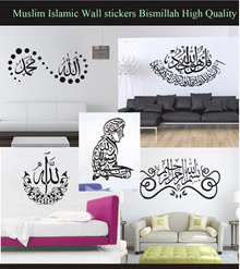 Muslim Islamic Wall stickers High Quality Art Wall Decals Quotes Vinyl stickers for Home Decor