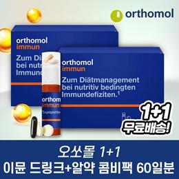 1+1 오쏘몰 이뮨 드링크+알약 콤비팩 60일분