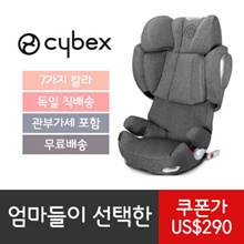 CYBEX Q3 CAR SEAT FOR KIDS