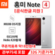 Xiao US declare their interest note 4 / Official Hangul support / 32G by Price / declare their interest Note4 ★ including pipe VAT / free shipping ★ xiaomi / Metal Phone / MIUI8 OS support / 5.5-inch