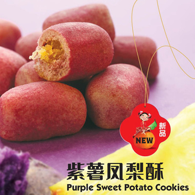Purple Sweet Potato Cookies 380gm