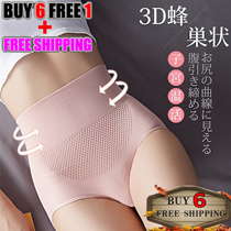★BUY 6 FREE 1 + FREE SHIPPING★2018 NEW JAPAN 3D PANTY UNDERWEAR