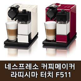 네스프레소 커피메이커 라띠시마 터치 2color F511 / 무료배송 / 커피머신 / f511 / 집들이 선물 / 이사선물