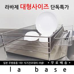 라바제 명품 대형 식기건조대 DLM-8585 / DLM-8563 / 관부가세포함가