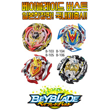 Bay Blade Burst Japan Limited Edition Collection / Domestic Outgoing / B-103 B-104 B-105 B-106 B-108
