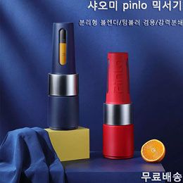 샤오미 pinlo 믹서기/분리형 블렌더/텀블러 겸용/강력분쇄//무료배송//