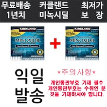 ★1+1 Event★Kirkland Minoxidil Signature Hair Regrowth Treatment Extra Strength for Men 5% Minoxidil