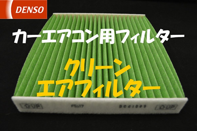 Denso Denso Car Air Conditioner Filter Clean Air Filter Dcc1009 014535 0910 Please Be Sure To