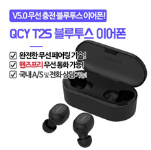 QCY T2S Bluetooth Earphone