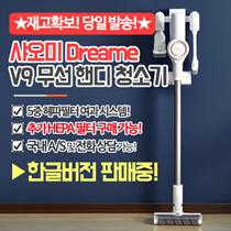 Xiao Mi Dreame V9 Wireless Handy Cleaner