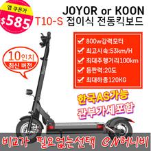 [Latest version] KOON 10inch T10-S Folding Electric Kickboard / 800w Powerful Motor / Max Speed: 53km / H / Maximum Driving Distance 100km / Platform: 20degree / Max.