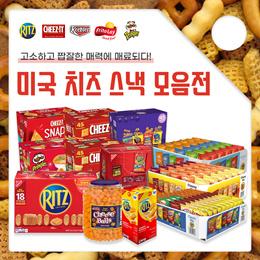 [💖Cheese snack collection💖] 💖치즈 스낵 모음전💖 / 프리토레이 / 치토스 / 프링글스 / 치즈잇 / 우츠 / 골드 피쉬 / 키블러 / 썬칩 / 리츠