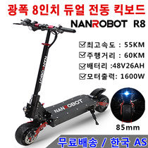8 inch wide dual electric kickboard R8 / free shipping / 55km top speed / latest upgrade version R8 / with front and rear disc brakes