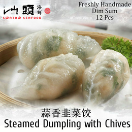 [Swatow Restaurant] 12pcs Steamed Dumpling with Chives! 蒜香韭菜饺! Freshly Chilled Dim Sum Delivery!