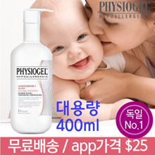 ★ Physiogel AI Repair ★ Large Capacity ★ 400ml ★ No additional charge