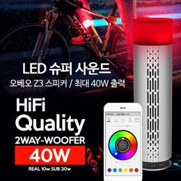 오베오 Z3 LED 무드등 블루투스 스피커/리얼10W최대40W출력/연속 재생10시간/배터리 2200mAh/블루투스4.0/핸즈프리/전용앱지원(무드등/알람)