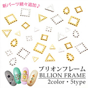 Burion Frame Various 10 pieces [New parts added one after another ♪] Metallic parts Metal parts Fram..