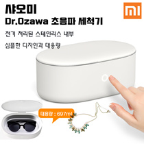 Ozawa glasses jewelry watch washing machine ultrasonic vibration decontamination cleaning