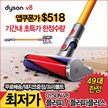 ★Dyson V8 Fluffy★ Dyson vacuum cleaners -  cordless cleaner / ダ イ ソ ン 掃除 機