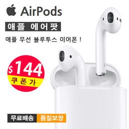 优惠券价格144美元/ Apple AirPad AirPods Apple蓝牙/ Apple正品AM发货/蓝牙蓝牙耳机/ Apple Airpods