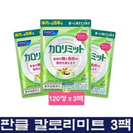 판클 칼로리미트 120정 X 3팩 (90일분) / 일본 다이어트약