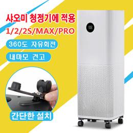 샤오미 공기청정기받침1/2/2s/max/pro이동회전휠트레이/샤오미 공기청정기 hepa여과지