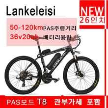 Lankeleisi Electric Mountain Bike 26inch free shipping