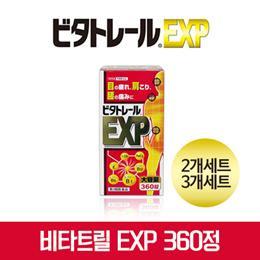 비타트릴 EXP 360정 / 2개세트 3개세트 / 피로회복 영양제 아리나민 동일처방 / 종합비타민 / 눈의피로 / 어깨결림 / 요통 개선