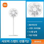 Xiaomi Smart Stand Fan 2nd Generation / Wired Fan / Stand Seat Combination / APP Interlocking / BLDC Fan / Korean Version / Domestic AS
