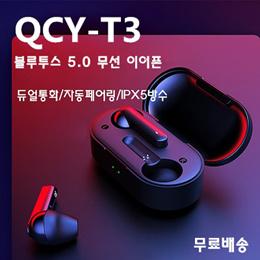 재고확보 QCY-T3 블루투스 5.0 무선 이어폰/ 자동 페어링/듀얼통화/5.0블루투스/이어폰 / 관부가세 포함가 / 무료배송