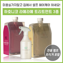 (3 species) Free Shipping Specials Hahonikoramerame treatment 3-piece set Ramerame NO1 NO2 NO3 Business size (1Kg / 500ml each) with a dedicated pump trigger !! Limited to 10 pieces!